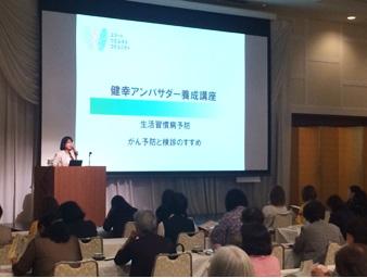 第91回 健幸アンバサダー養成講座:秋田県湯沢市 当日の様子