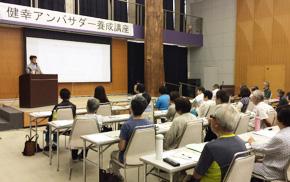 第92・93回 健幸アンバサダー養成講座:京都府南丹市 当日の様子