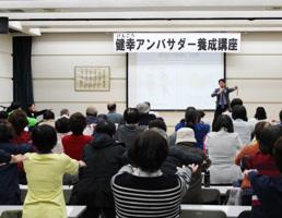 第109回 健幸アンバサダー養成講座:兵庫県西脇市 当日の様子